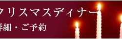クリスマスディナー詳細・予約